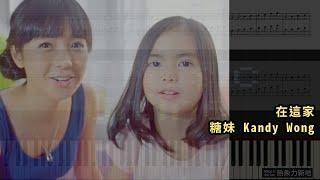 在這家, 糖妹 Kandy Wong (鋼琴教學) Synthesia 琴譜