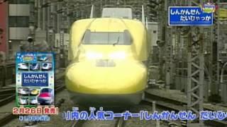 2014.2.26発売 DVD「のりスタNEO しんかんせん だいひゃっか」 1886円+...