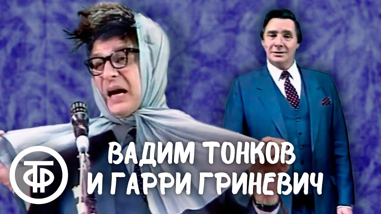"""Вадим Тонков и Гарри Гриневич """"Вокруг эстрады"""" (1988)"""