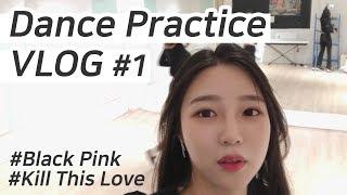 [VLOG] 춤연습하러 가는 길/아무말 대잔치/킬디스러브/Dance Cover/Kill This Love/Dance Practice