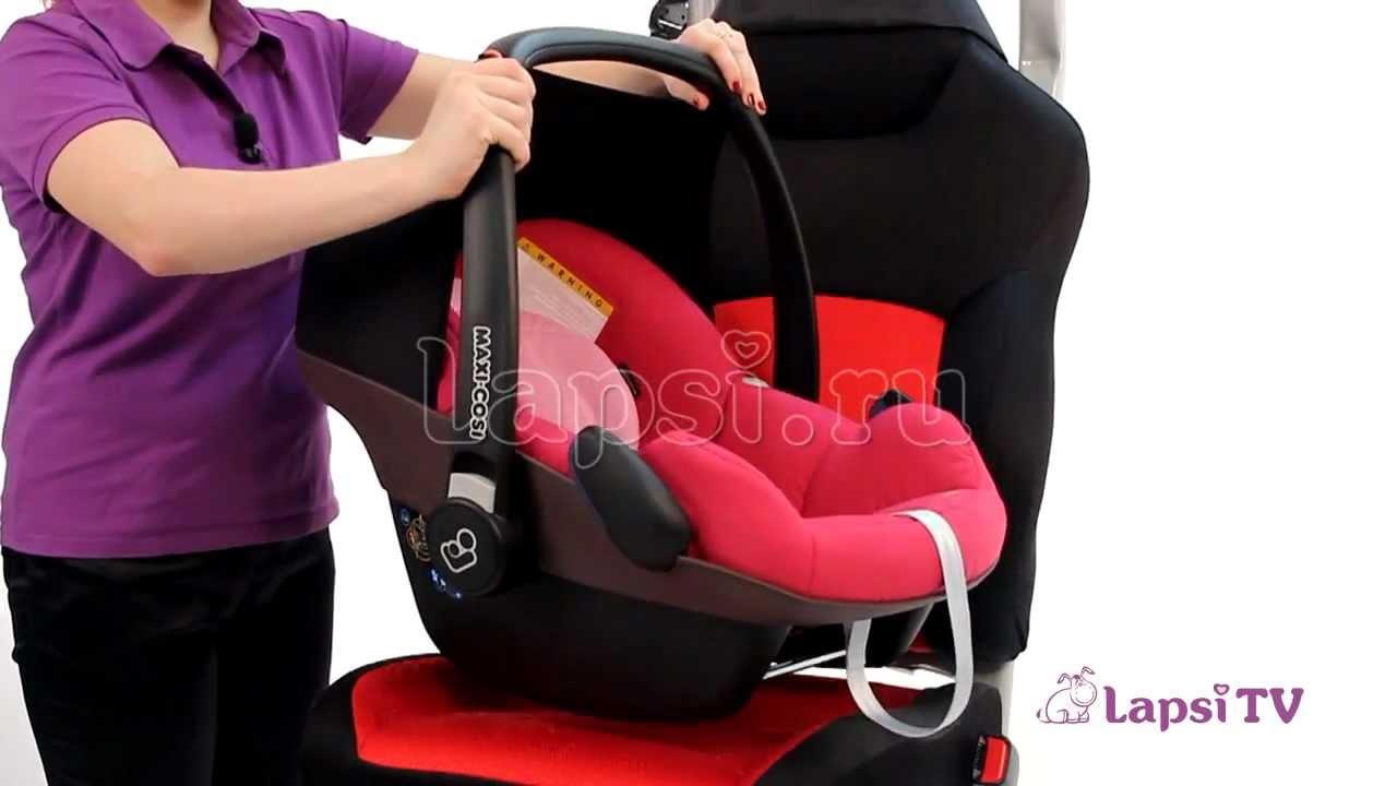 Автокресло Maxi-Cosi Citi | baby-plaza.com.ua - YouTube