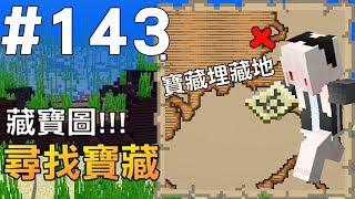 【Minecraft】紅月的生存日記 #143 透過藏寶圖尋找寶藏