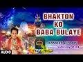 Lagu Bhakton Ko Baba Bulaye I Kanwar Bhajan I SANJAY GIRI I Full Audio Song I T-Series Bhakti Sagar
