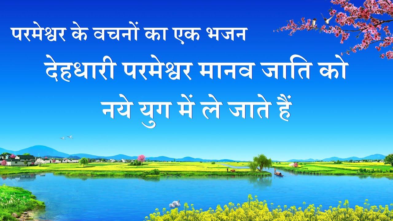 Hindi Christian Song | देहधारी परमेश्वर मानव जाति को नये युग में ले जाते हैं (Lyrics)