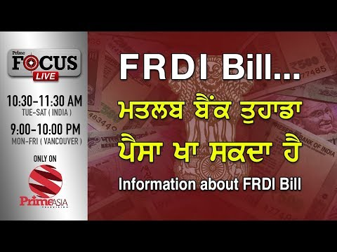 Prime Special_Information About F.R.D.I. Bill (Prime Asia TV)