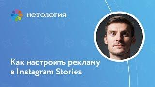 Як налаштувати рекламу в Instagram Stories