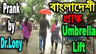 Bangladeshi prank ( Umbrella lift ) .chata .ছাতা নিবেন।10 taka diben .Bangla funny prank by Dr.Lony
