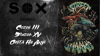 Уличные Акулы 3 Сезон 15 (28) Серия Охота На Акул Sox Studio HD