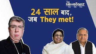 मुलायम-मायावती मैनपुरी में साथ, मुकेश अंबानी का मिलिंद को समर्थन | The NewsBaaz | Prabhat Shunglu
