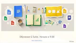 [16.06.2017] Обучение G Suite (Диск и Документы)