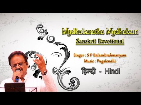 Sivaratri ||Mudakaratha Modakam   Full Ganesha Pancharathnam With  Hindi Lyrics   S P Balasubramanam