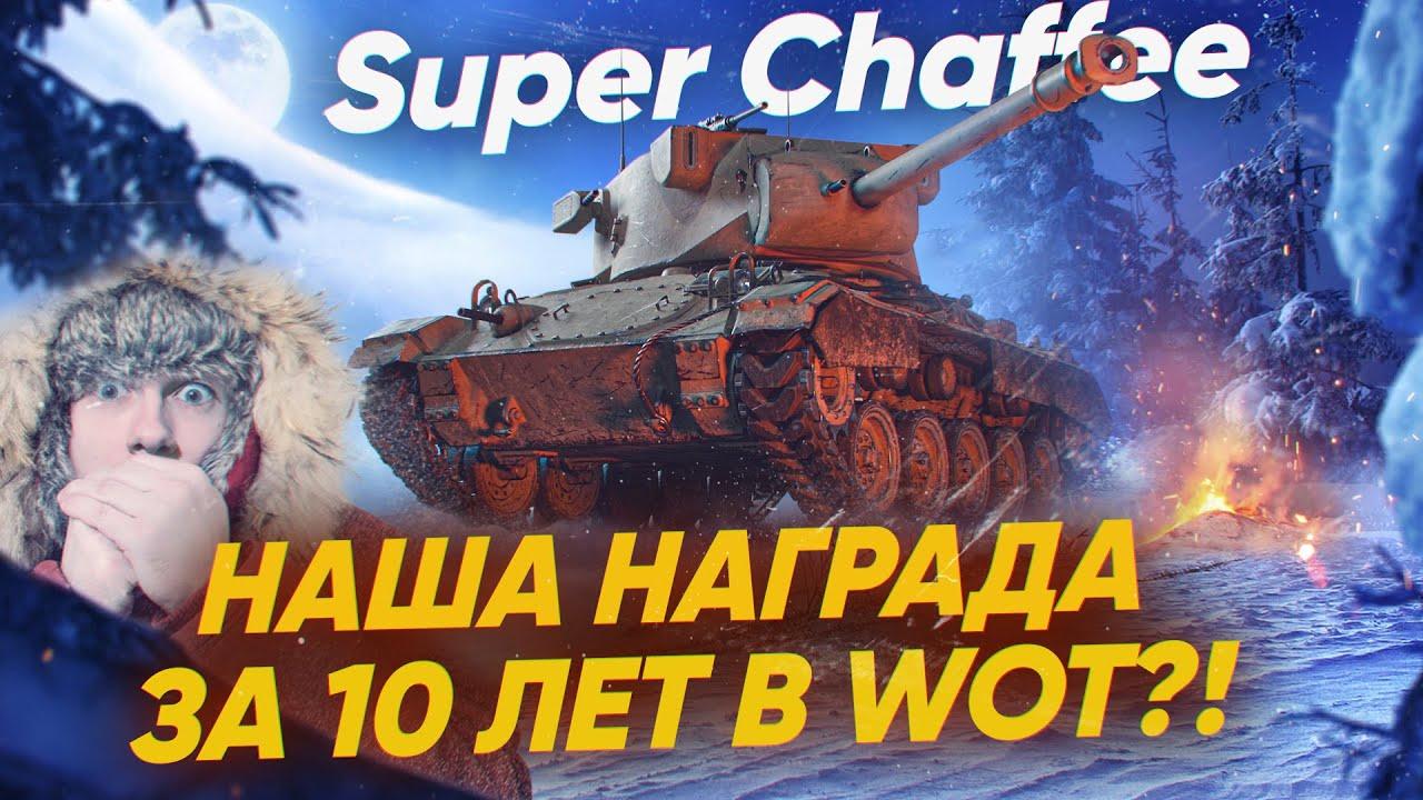 [Гайд] Super Chaffee – ЭТО НАША НАГРАДА ЗА 10 ЛЕТ В ТАНКАХ?!