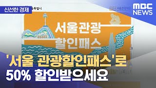 [신선한 경제] '서울 관광할인패스'로 50% 할인받으…
