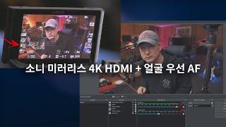 소니 미러리스 4K HDMI 출력 시 얼굴 우선 AF …