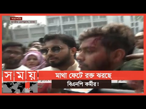 রাজধানীতে বিএনপি'র বিক্ষোভে চরম উত্তেজনা | BNP | BD Political News Update | Dhaka News Update