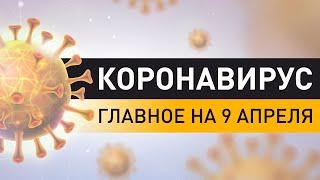 Коронавирус. Ситуация в Беларуси и мире на 9 апреля. Последние данные по COVID-19