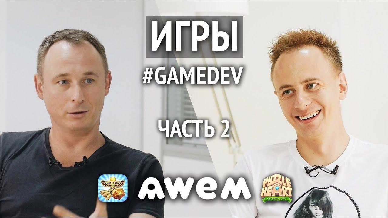 Бизнес-модель Awem Games: запуск игр, монетизация, борьба с конкурентами. // Олег Роговенко, часть 2
