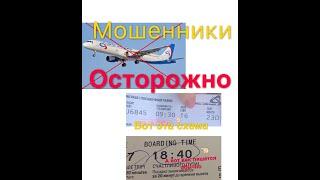 ural Airlines уральские авиалинии - МОШЕННИЧЕСКАЯ СХЕМА!!!