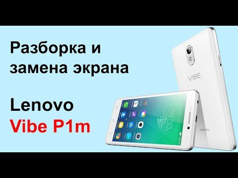 Lenovo Vibe P1m - разборка замена стекла экрана