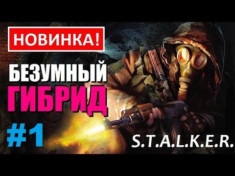 Stalker Безумный Гибрид Скачать Торрент img-1