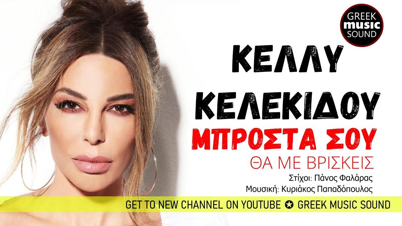 Κέλλυ Κελεκίδου - Μπροστά Σου Θα Με Βρίσκεις  - Official Music Releases