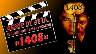 Арт - Обзор Фильма Ужасов