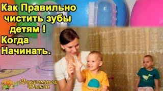 ☺ Как правильно чистить зубы детям! Когда начинать. Любимые Дети.Наталья Мэй(Как правильно чистить зубы детям! Когда начинать. Любимые Дети.Наталья Мэй. МОБИЛЬНОЕ ПРИЛОЖЕНИЕ