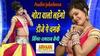 Rajasthani Dj Song Dhamaka 2017 !! NOTA WALO LEHANGO !! New Marwadi Dj Song