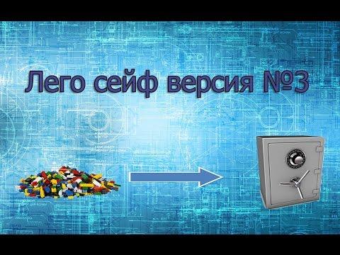 ОБЗОР ЛЕГО СЕЙФА 3 ВЕРСИИ + НОВОЕ ИНТРО