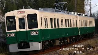 【警笛あり】上信電鉄 700形(クハ751-クモハ701)試運転(上り①)