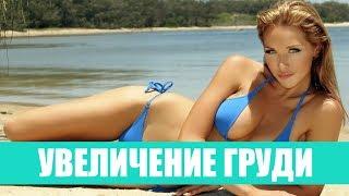Операция по увеличению груди/Маммопластика. Хирург Батюков Дмитрий