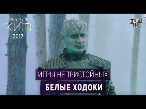 Белые ходоки - Игры Непристойных | Сериал 2017 пародия Игра Престолов