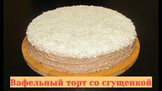 Вафельный торт со сгущенкой - и в пир и в мир и в добрые люди!