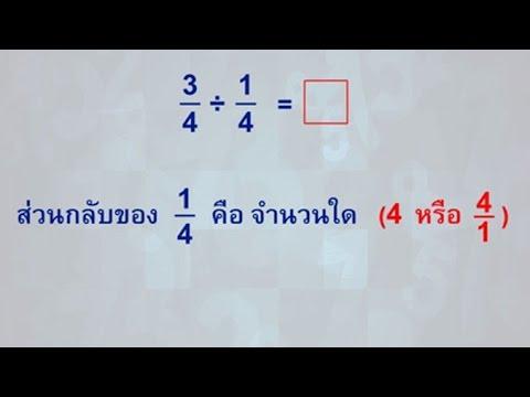 การทบทวนการหารเศษส่วน คณิตศาสตร์ ป.6