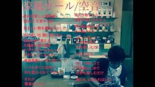 主に京都で活動しております、ギター、コントラバスのアコースティックユニット 「空音 -solanoto-」demo音源です。 かつてサトウが在籍していた、...