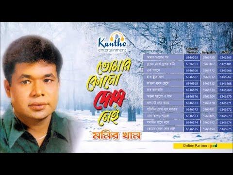 Monir Khan - Tomar Kono Dosh Nei   তোমার কোনো দোষ নাই   Full Audio Album