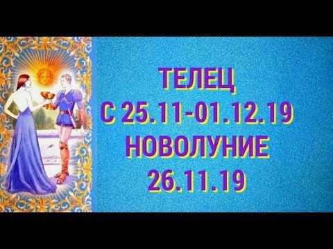 ТЕЛЕЦ. Таро прогноз на неделю с 25 ноября по 1 декабря 2019 г. Новолуние 26.11.19 в Стрельце.