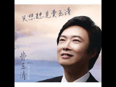 朋友一個-費玉清(2013)