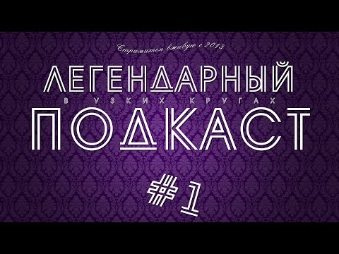 ЛЕГЕНДАРНЫЙ ПОДКАСТ #1 - Сноуден, Ла-Ла Ленд и правый канал