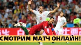 ФУТБОЛ ОНЛАЙН ИСПАНИЯ ПОРТУГАЛИЯ СЕВ МАКЕДОНИЯ КАЗАХСТАН Прогнозы на футбол ТОВАРИЩЕСКИЕ МАТЧИ
