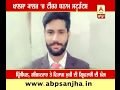 Khalsa college students and teacher are face to face in student death issue