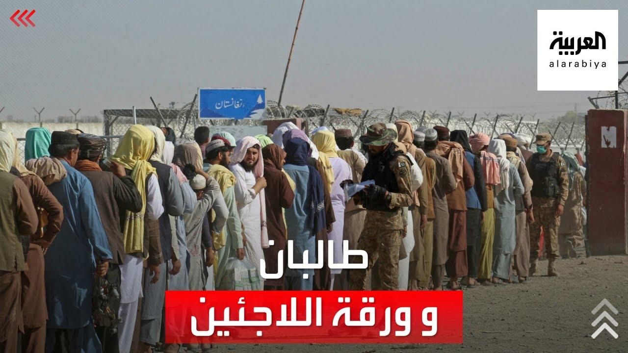 طالبان تحذر الغرب.. وتلوح بورقة اللاجئين  - 16:54-2021 / 10 / 13