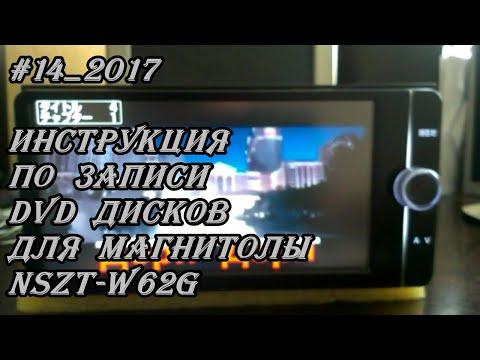 #14_2017 Инструкция по записи DVD дисков для магнитолы NSZT-W62G