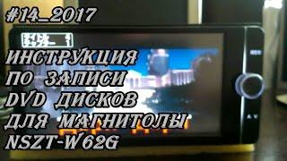 Инструкция по записи DVD дисков для магнитолы NSZT W62G