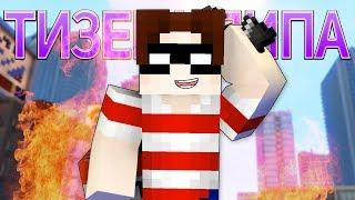 """МАЙНКРАФТ КЛИП """"ХЕДШОТ"""" (ТИЗЕР) ~ Minecraft Griefer Song Animation Teaser"""