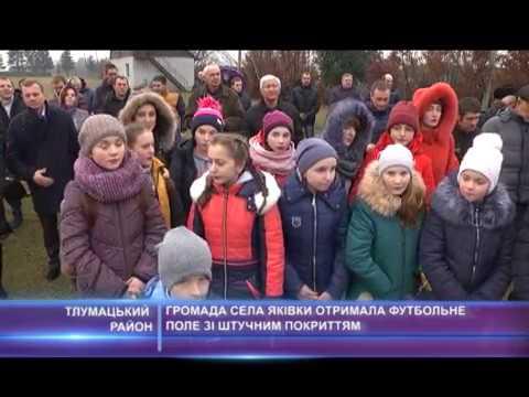 Громада села Яківки на Тлумаччині отримала футбольне поле зі штучним покриттям