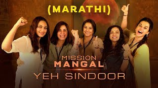 Yeh Sindoor Marathi Video - Mission Mangal