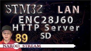 Программирование МК STM32. Урок 89. LAN. ENC28J60. HTTP Server. Подключаем карту SD