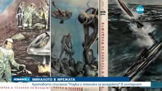 Антон Оруш качи сп  Наука и техника за младежта, 12 ХІ 2016, НТВ
