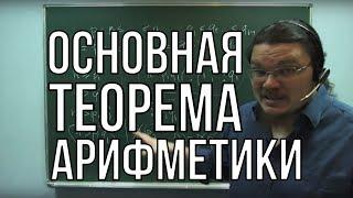 Основная теорема арифметики | Ботай со мной #015 | Борис Трушин !